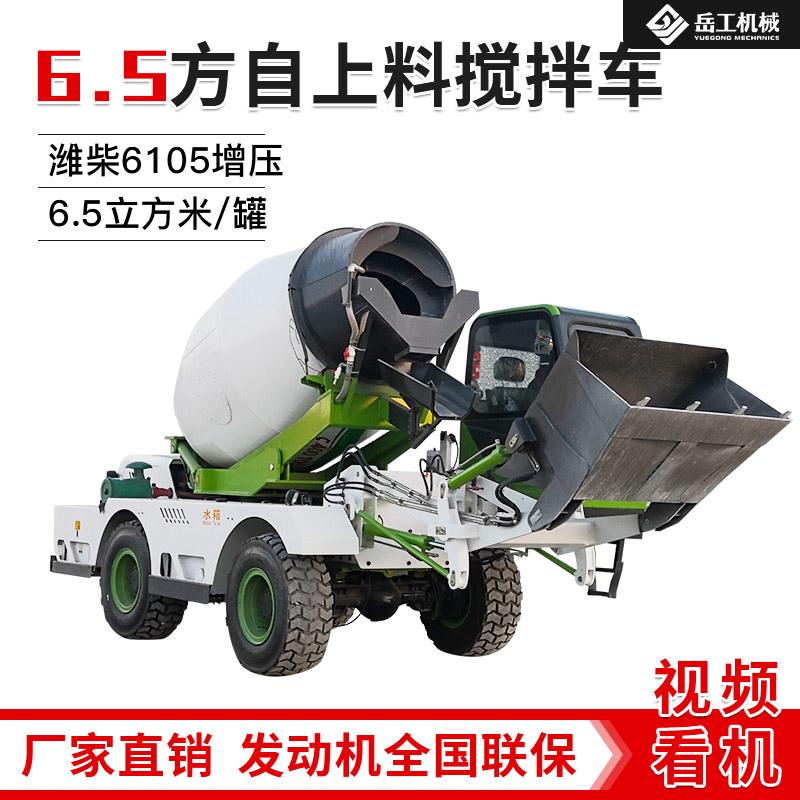 6.5方混凝土自动上料搅拌车